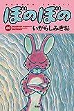 ぼのぼの(40) (バンブーコミックス 4コマセレクション)