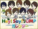 2013年4月⇒2014年3月 Hey!Say!JUMPカレンダー ([カレンダー])