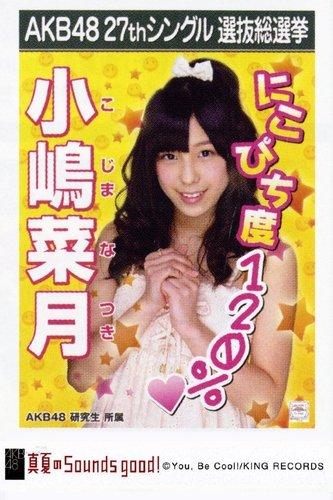 AKB48公式生写真 27thシングル 選抜総選挙 真夏のSounds good !【小嶋菜月】