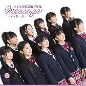 1st Album 「さくら学院 2010年度 ~message~」初回盤「さ」盤