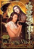 毛皮のマリー [DVD]