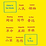 China in Ten Words | Yu Hua,Allan H. Barr (translator)
