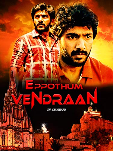 Eppothum Vendraan