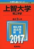 上智大学(理工学部) (2017年版大学入試シリーズ)