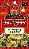 S&B シーズニング チョレギサラダ 12g×10個