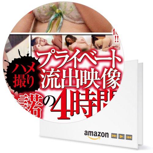 BMAM082【Amazon.co.jp限定】痴態を曝け出された素人女性たち!? プライベートハメ撮り流出映像 本人未承諾の4時間 FFP仕様(完全数量限定) [DVD]