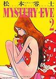 ミステリーイヴ 2 (朝日コミック文庫 ま 30-2)