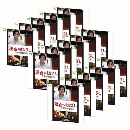 運命のまなざし (大声呼喊你回来) 第1巻~第15巻 コンプリートセット DVD15枚組 【上海万博で注目の中国!上海テレビ視聴率No.1連続テレビドラマ】 (1WeekDVD)