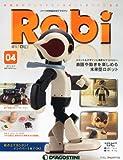 ロビ 4号 [分冊百科] (パーツ付)