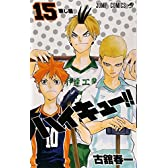 ハイキュー!! 15 (ジャンプコミックス)