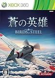 蒼の英雄 Birds of Steel / コナミデジタルエンタテインメント