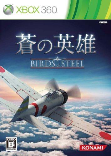 【ゲーム 買取】蒼の英雄 Birds of Steel