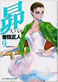 昴 (9) (ビッグコミックス)