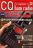 CQ ham radio (ハムラジオ) 2008年 12月号 [雑誌]