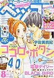 Betsucomi (ベツコミ) 2010年 08月号 [雑誌]