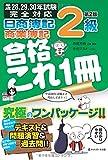 日商簿記2級合格これ1冊 商業簿記 第2版