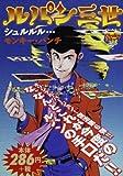 ルパン三世 シュルルル… (Chuko コミック Lite 32)