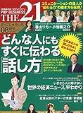 THE 21 (ざ・にじゅういち) 2010年 08月号 [雑誌]