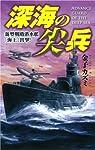 深海の尖兵 (歴史群像新書)