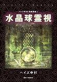 水晶球霊視 (ヘイズ中村の魔術講座1)