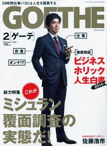 表紙&インタビュー掲載☆GOETHE(ゲーテ) 2010年 02月号