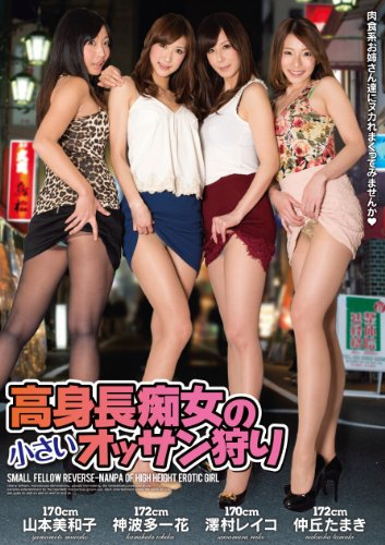 高身長痴女の小さいオッサン狩り(MIRD-132) ムーディーズ [DVD]
