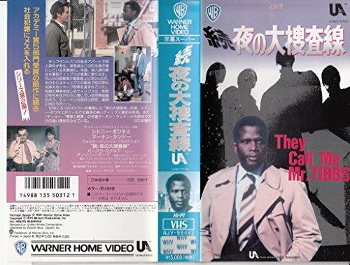 続 夜の大捜査線 [VHS]