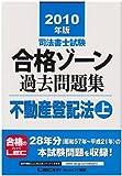 2010年版 司法書士試験 合格ゾーン 過去問題集 不動産登記法(上) (司法書士試験シリーズ)
