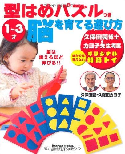 型はめパズルつき1~3才脳を育てる遊び方