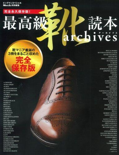 最高級靴読本 最高級靴読本archives 大きい表紙画像