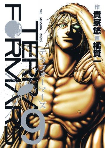テラフォーマーズ 9 (ヤングジャンプコミックス)