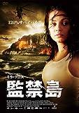 ミラ・クニス 監禁島 [DVD]