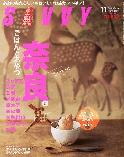 SAVVY (サビィ) 2011年 11月号 [雑誌]