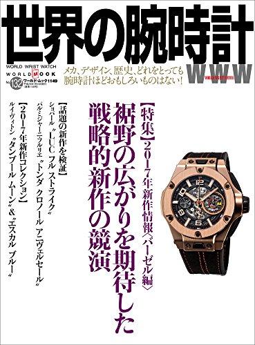 世界の腕時計 2017年Vol.132 大きい表紙画像