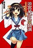 涼宮ハルヒの競演  ハルヒコミックアンソロジー (角川コミックス・エース 116-2)