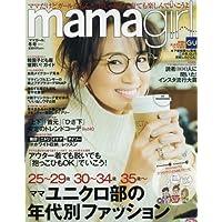 mamagirl 表紙画像