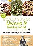 キヌア・ヘルシーレシピ ― 糖質を考えた健康的なライフスタイルのための低GIレシピ- (Healthy Eating)