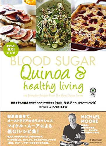 キヌア・ヘルシーレシピ ― 糖質を考えた健康的なライフスタイルのための低GIレシピ- (Healthy Eating) -