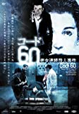 コード60 老女連続殺人事件[DVD]