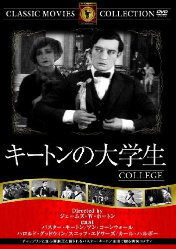 キートンの大学生 [DVD]