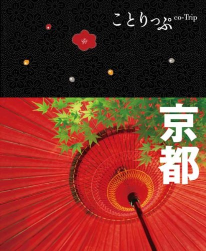 ことりっぷ京都 (ことりっぷ国内版)