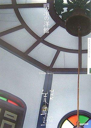 明治の洋館 (NHK美の壺)