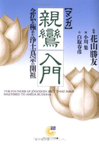マンガ 親鸞入門—念仏を極めた浄土真宗の開祖 (サンマーク文庫)
