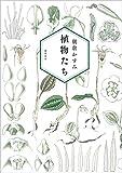 植物たち (文芸書)