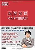 大学合格 キムタツ相談所 (大学受験誌 「螢雪時代」)
