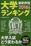 大学ランキング2016 (週刊朝日大学ムック)