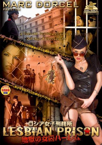 ロシア女子刑務所 LESBIAN PRISON ~地獄の女囚ハーレム~ [DVD]