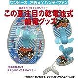ONE PIECE 2WAY Handy fan Luffy & Ace (japan import)