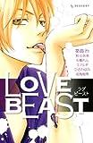 LOVE BEAST (デザートコミックス)