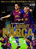 ALL ABOUT BARCA―丸ごと一冊FCバルセロナ (NSK MOOK)